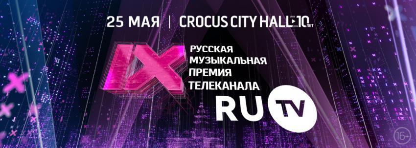 Решетова беременна, а Бузова вообще не пришла: о ком говорили Алена Шишкова, Ксения Бородина и другие приглашенные Девятой музыкальной премии RU.TV