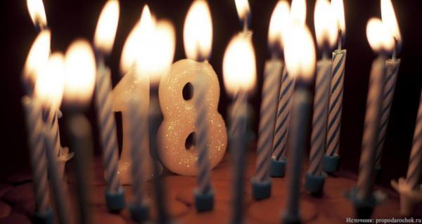 Почему совершеннолетие наступает в восемнадцатилетнем возрасте?