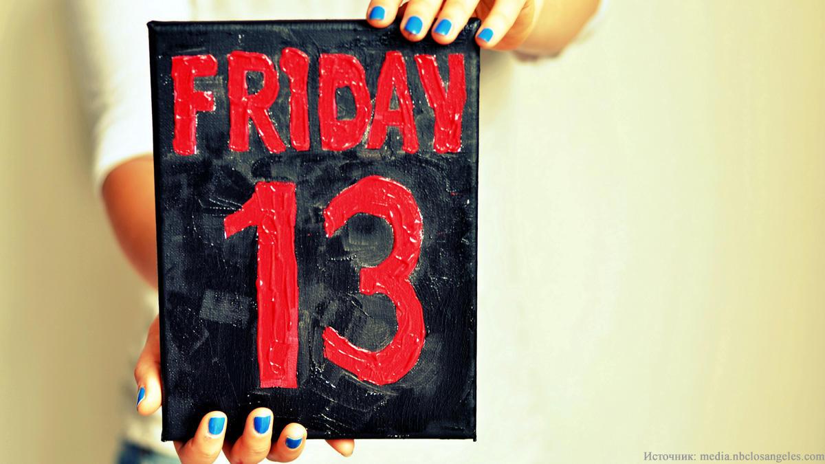 Почему люди боятся пятницу, выпадающую на тринадцатый день месяца?