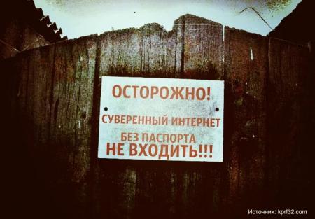 В России с 1 ноября ограничат интернет