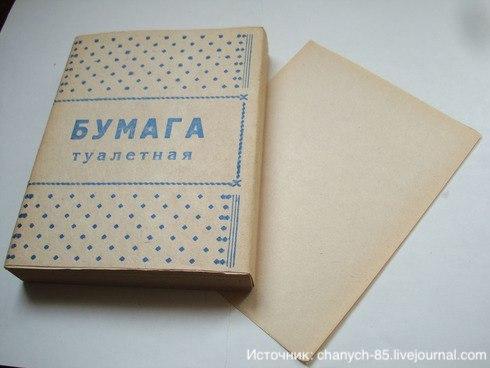Первая советская туалетная бумага