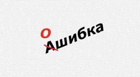 10 слов, которые выдают безграмотного человека всего одной буквой